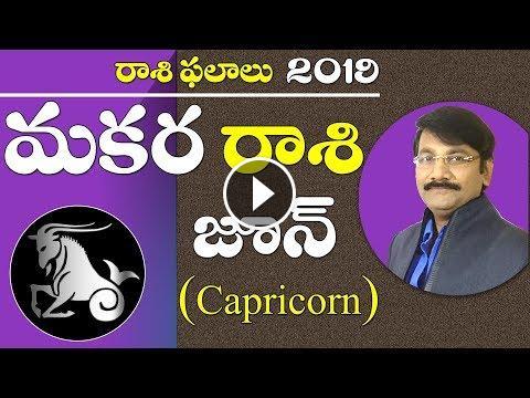 మకర రాశి ఫలితాలు Makara rasi June 2019 Telugu